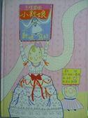 【書寶二手書T5/少年童書_QOE】怎樣當個小新娘_莎莉.里歐