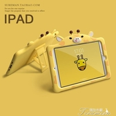平板保護套-卡通新ipad air2保護套Pro平板5硅膠mini4殼10.2迷你3套 提拉米蘇