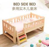 嬰兒床 兒童床帶護欄女孩公主床嬰兒床實木單人床小床邊床加寬床拼接大床 俏女孩