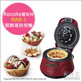 【配件王】現貨 Recolte 日本麗克特 RWB-1 鬆餅塔烘培機 鬆餅塔 杯子鬆餅機 鬆餅機