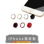 (金士曼) 指紋辨識貼 指紋貼 按鍵貼 保護貼 適用於 IPhone 8 I8 I7 I6 I5 Se Ipad