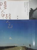 【書寶二手書T8/旅遊_EKK】陸人甲.路人乙_劉二囍