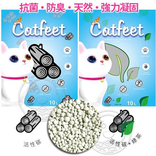 【培菓平價寵物網】CatFeet》碳球砂系列低粉塵抗菌凝結貓砂礦砂-10L/7kg