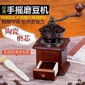 手搖磨豆機家用咖啡豆研磨機 手動咖啡機手磨粉機小型復古  LannaS