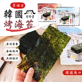 《韓國進口!搶先上市》韓國海苔 鹽烤海苔 海苔捲 韓國景福宮 海苔片 烤海苔 韓國 海苔