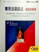 (二手書)實用法語語法-精講與練習