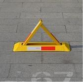 加厚地鎖車位鎖防撞三角停車位地鎖汽車庫鎖停車樁占位地鎖免打孔 - 風尚3C