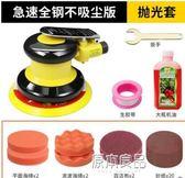 氣動打磨機砂紙磨光氣磨機拋光機干磨機汽車打蠟機汽動風磨機吸塵igo    原本良品