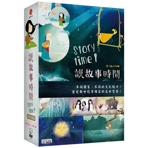 說故事時間 DVD ( Story time! )