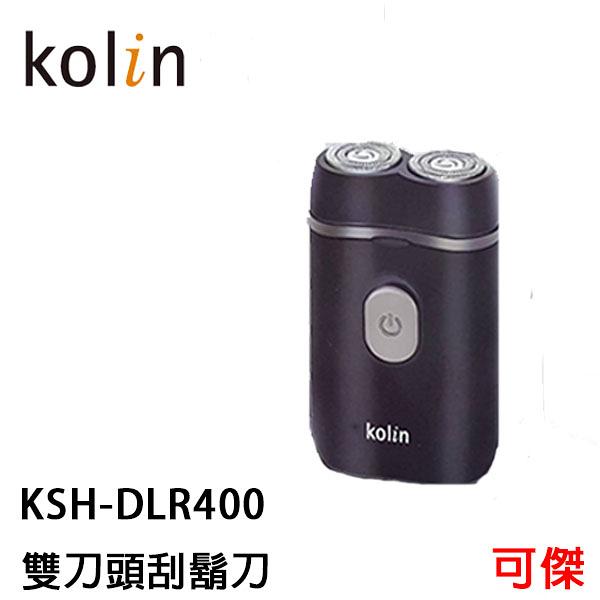 Kolin 歌林 雙刀頭電鬍刀 KSH-DLR400 刮鬍刀 USB充電 刀頭可水洗 獨立雙刀頭 可傑