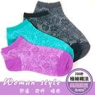 (3雙組) Amiss【極細針】精緻純棉細針提花船襪18【C023-18】
