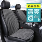 汽車坐墊 汽車坐墊夏季涼墊四季通用單片冰絲涼席三件套座椅通風車用座墊套
