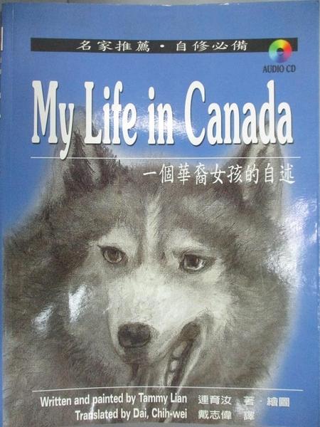 【書寶二手書T6/語言學習_YKW】MY LIFE IN CANADA_連育汝