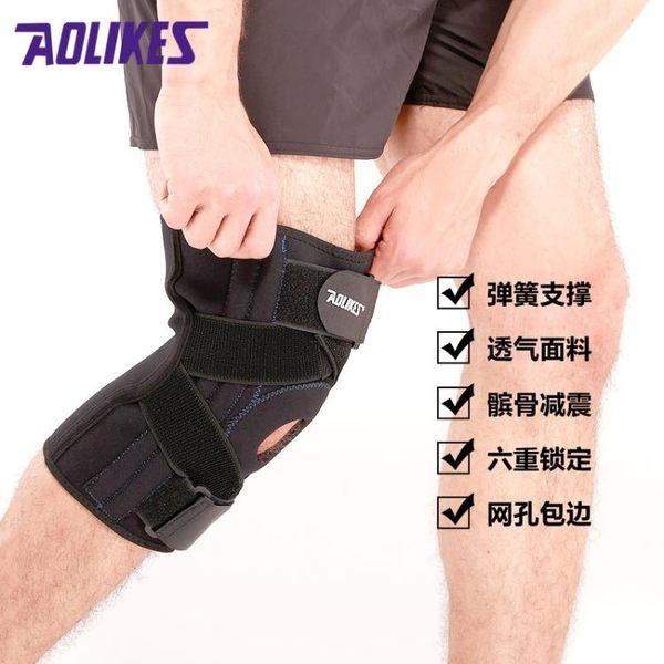 【狐狸跑跑】AOLIKES 進階款加壓護膝 六重綁帶鎖定 可調整 (單入) A-618