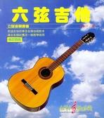(二手書)六弦吉他