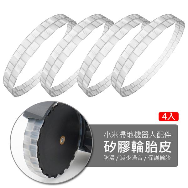小米/米家 掃地機器人輪胎皮 保護套(4入/透明白) (副廠)