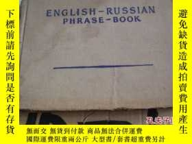 二手書博民逛書店ENGLISH-RUSSIAN罕見:PHRASE-BOOK【簡明
