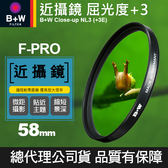 【B+W 近攝鏡】58mm Close-up NL3 +3E 屈光度+3 Macro 微距 近拍鏡 鏡片 捷新公司貨