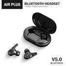 Air plus藍牙耳機 雙耳耳機含充電倉 藍牙5.0 雙耳通話 觸摸按鍵 9D環繞音效