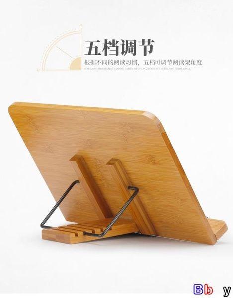 [Bbay] 書立 讀書架 閱讀架 看書架 神器 書立 書夾 書擋板