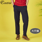 ADISI 男sorona智慧型舒適活摺長褲AP1811016-1 (3XL~5XL) 大尺碼 /  城市綠洲專賣(環保紗、四面彈性)