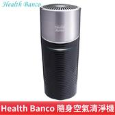 【現貨促銷】Health Banco 隨身空氣清淨器 HB-0553 桌上清淨機 空清機 韓國原裝 好攜帶 小型清淨器