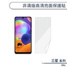 三星 A8s 非滿版高清亮面保護貼 保護膜 螢幕貼 軟膜 不碎邊