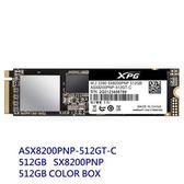 威剛 固態硬碟 【ASX8200PNP-512G】 SX8200 PRO M.2 2280 512GB 新風尚潮流
