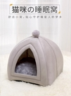 貓窩冬季保暖四季通用貓屋半封閉式小貓咪床房子別墅狗窩寵物用品 百分百