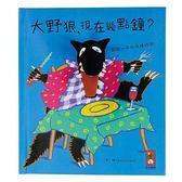 大野狼,現在幾點鐘?:趣味動物布偶書