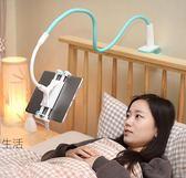 懶人手機夾平板支架床頭床上通用   琉璃美衣