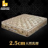 ASSARI-完美2.5CM天然乳膠三線強化側邊獨立筒床墊(雙大6尺)
