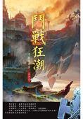 鬥戰狂潮(第二十八卷):寒冰主宰