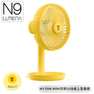 【N9 LUMENA N9-FAN MINI《莎莉》USB 桌上型風扇】N9-FAN MINI/USB風扇/小電扇/無線充電