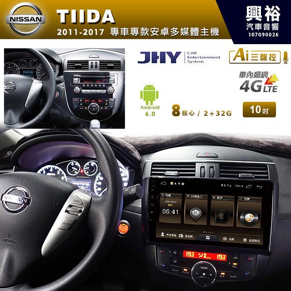 【JHY】11~17年NISSAN TIIDA自動空調專用10吋螢幕MS6安卓主機*安卓+三聲控*送1年4G網+LiTV影視1年