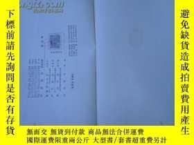 二手書博民逛書店罕見昭和十三年第三版/橫手社會衛生叢書《急性傳染病》1351 村