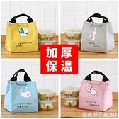 裝飯盒袋子便當包保溫手提包上班族時尚可愛鋁箔加厚帶飯餐包手拎 青木鋪子
