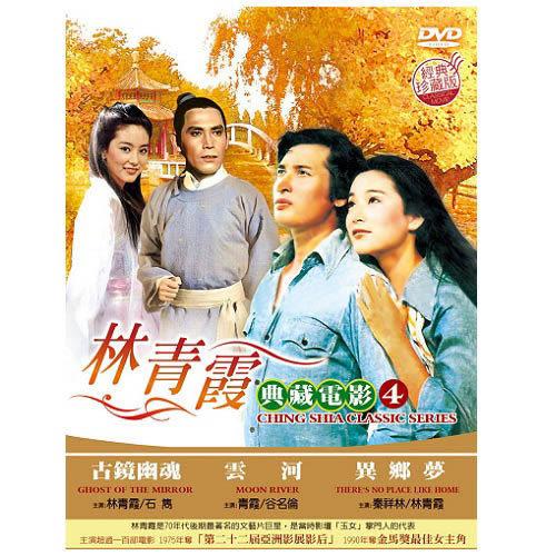 林青霞典藏電影4 DVD  (購潮8)