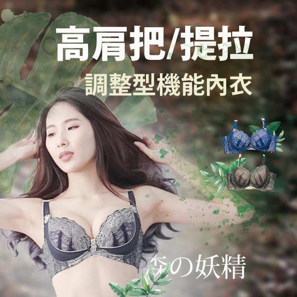 內衣/森林系夢幻蕾絲 上托立挺 高肩把 調整型機能內衣 B C D【小百合】22348 台灣製