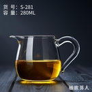 玻璃公道杯加厚耐熱家用過濾功夫茶具配件日式茶漏套裝茶海分茶器 LJ7901【極致男人】