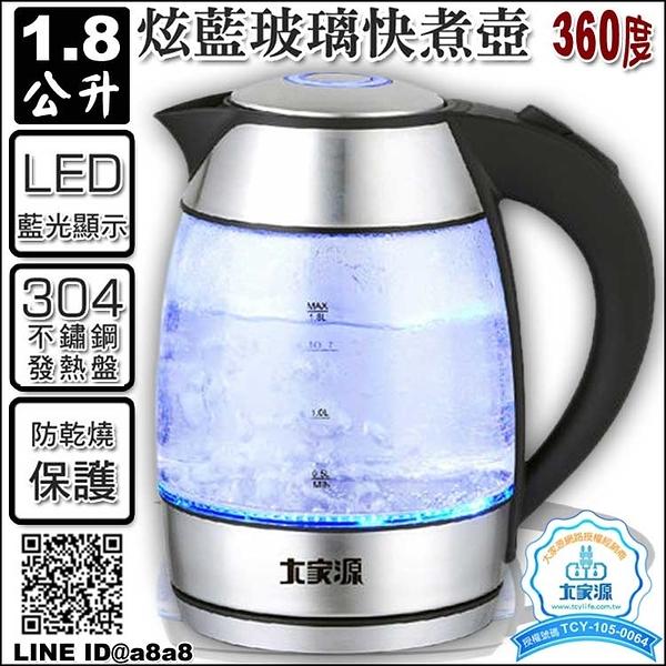 快煮壺1.8公升玻璃電水壺(2658)【3期0利率】【本島免運】