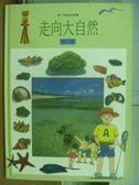 【書寶二手書T3/兒童文學_WDH】走向大自然-海洋