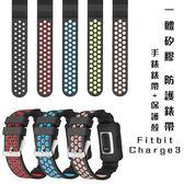 fitbit charge3 手錶錶帶 一體矽膠 防護錶帶 雙色錶帶 透氣 撞色 時尚 防摔 替換帶 保護框