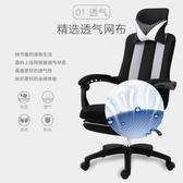 辦公椅電腦椅家用可躺人體工學座椅電競椅升降網布職員轉椅 聖誕節JD