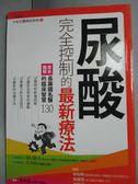 【書寶二手書T8/醫療_HOA】尿酸完全控制的最新療法_谷口敦夫