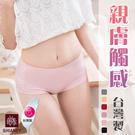 女性中腰蕾絲內褲 柔軟 貼身 微笑MIT台灣製 No.8852-席艾妮SHIANEY