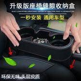 車載座椅縫隙置物盒車用多功能水杯架垃圾盒汽車創意內飾收納用品 俏腳丫