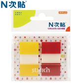【N次貼】66034 2色-40張抽取式色塊透明標籤