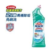 Magiclean 魔術靈馬桶殺菌瞬潔清潔劑
