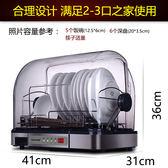 全自動筷子消毒機家用餐具碗筷瀝水架烘幹收納盒消毒櫃迷妳 MKS卡洛琳